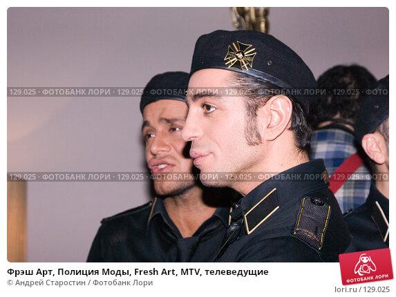 Фрэш Арт, Полиция Моды, Fresh Art, MTV, телеведущие, фото № 129025, снято 24 ноября 2007 г. (c) Андрей Старостин / Фотобанк Лори