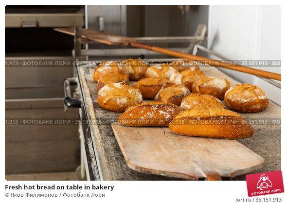 Fresh hot bread on table in bakery. Стоковое фото, фотограф Яков Филимонов / Фотобанк Лори