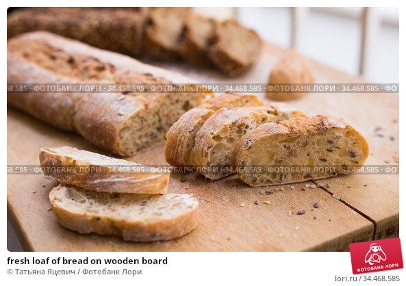 fresh loaf of bread on wooden board. Стоковое фото, фотограф Татьяна Яцевич / Фотобанк Лори