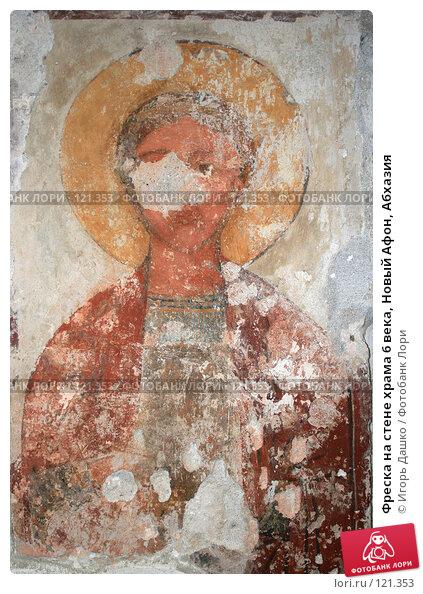 Фреска на стене храма 6 века, Новый Афон, Абхазия, фото № 121353, снято 9 августа 2007 г. (c) Игорь Дашко / Фотобанк Лори