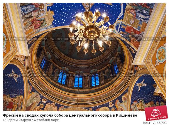 Купить «Фрески на сводах купола собора центрального собора в Кишиневе», фото № 143709, снято 27 октября 2007 г. (c) Сергей Старуш / Фотобанк Лори