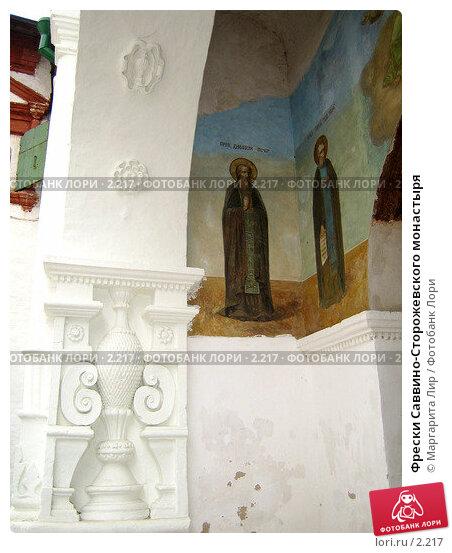 Фрески Саввино-Сторожевского монастыря, фото № 2217, снято 23 октября 2016 г. (c) Маргарита Лир / Фотобанк Лори