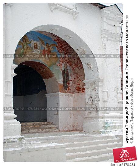 Фрески Троицкой церкви Саввино-Сторожевского монастыря, фото № 178281, снято 21 ноября 2007 г. (c) Владимир Тарасов / Фотобанк Лори