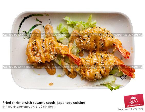 Купить «Fried shrimp with sesame seeds. Japanese cuisine», фото № 33227793, снято 10 апреля 2020 г. (c) Яков Филимонов / Фотобанк Лори