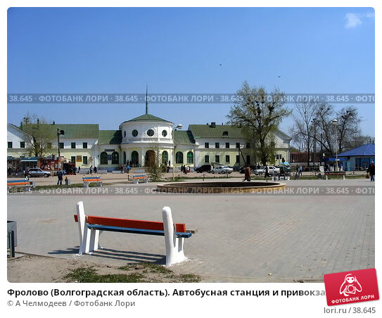 Фролово (Волгоградская область). Автобусная станция и привокзальная площадь, фото № 38645, снято 2 мая 2006 г. (c) A Челмодеев / Фотобанк Лори