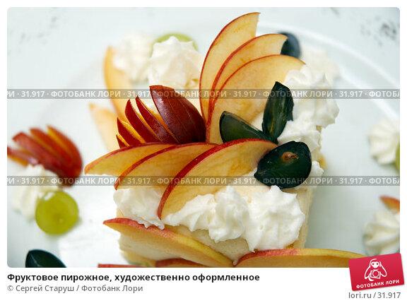 Фруктовое пирожное, художественно оформленное, фото № 31917, снято 30 сентября 2006 г. (c) Сергей Старуш / Фотобанк Лори