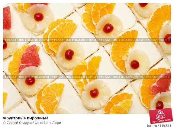 Купить «Фруктовые пирожные», фото № 119561, снято 5 января 2007 г. (c) Сергей Старуш / Фотобанк Лори