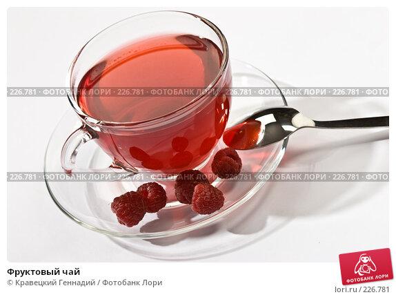Фруктовый чай, фото № 226781, снято 18 сентября 2005 г. (c) Кравецкий Геннадий / Фотобанк Лори