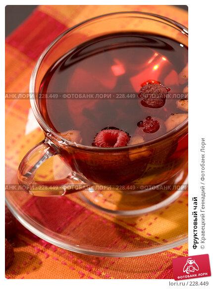 Фруктовый чай, фото № 228449, снято 18 сентября 2005 г. (c) Кравецкий Геннадий / Фотобанк Лори
