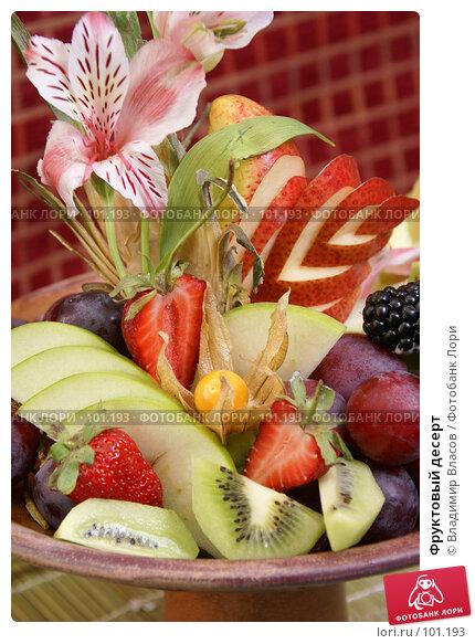 Фруктовый десерт, фото № 101193, снято 8 мая 2007 г. (c) Владимир Власов / Фотобанк Лори
