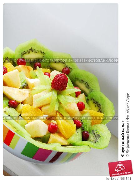 Купить «Фруктовый салат», фото № 106541, снято 27 октября 2007 г. (c) Лифанцева Елена / Фотобанк Лори