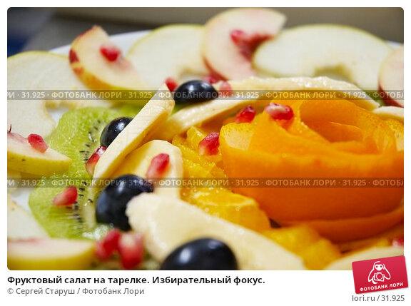 Фруктовый салат на тарелке. Избирательный фокус., фото № 31925, снято 29 сентября 2006 г. (c) Сергей Старуш / Фотобанк Лори