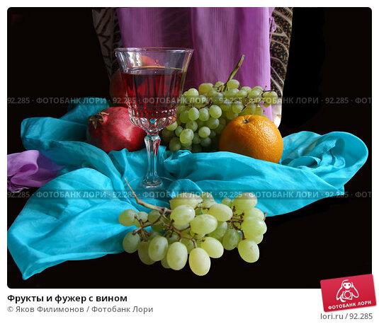 Фрукты и фужер с вином, фото № 92285, снято 1 октября 2007 г. (c) Яков Филимонов / Фотобанк Лори