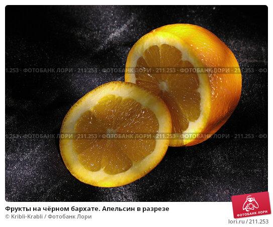 Купить «Фрукты на чёрном бархате. Апельсин в разрезе», фото № 211253, снято 27 февраля 2008 г. (c) Kribli-Krabli / Фотобанк Лори