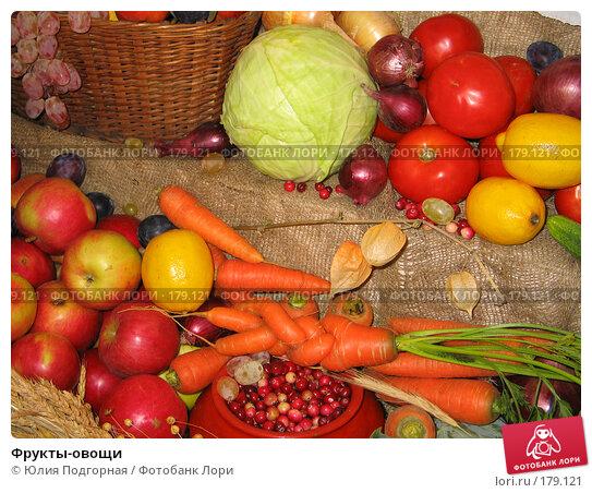 Купить «Фрукты-овощи», фото № 179121, снято 24 сентября 2006 г. (c) Юлия Селезнева / Фотобанк Лори