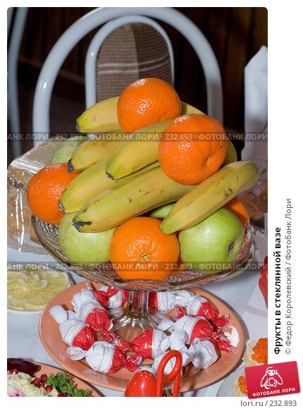 Фрукты в стеклянной вазе, фото № 232893, снято 20 февраля 2008 г. (c) Федор Королевский / Фотобанк Лори