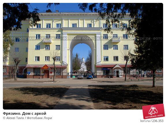 Фрязино. Дом с аркой, эксклюзивное фото № 236353, снято 29 марта 2008 г. (c) Alexei Tavix / Фотобанк Лори