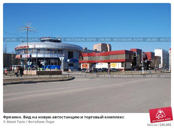 Фрязино. Вид на новую автостанцию и торговый комплекс, эксклюзивное фото № 240885, снято 29 марта 2008 г. (c) Alexei Tavix / Фотобанк Лори