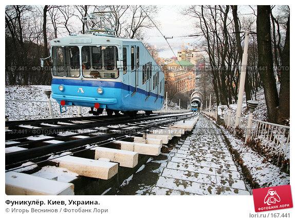 Фуникулёр. Киев, Украина., эксклюзивное фото № 167441, снято 2 января 2008 г. (c) Игорь Веснинов / Фотобанк Лори