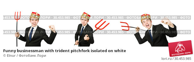Funny businessman with trident pitchfork isolated on white. Стоковое фото, фотограф Elnur / Фотобанк Лори