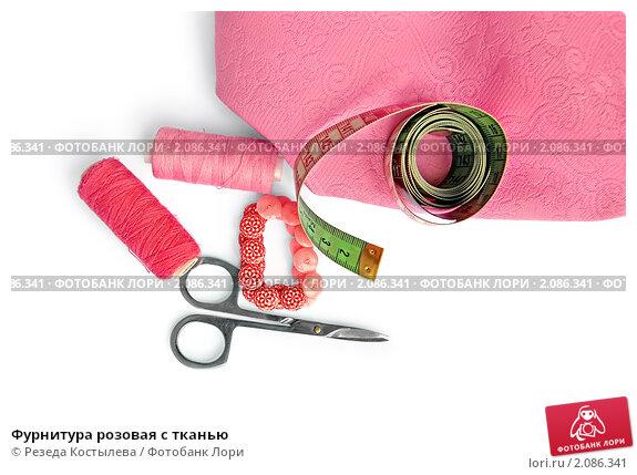 Купить «Фурнитура розовая с тканью», фото № 2086341, снято 5 августа 2010 г. (c) Резеда Костылева / Фотобанк Лори