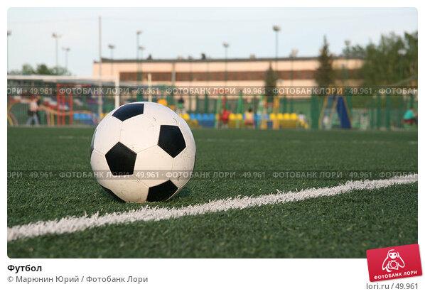 Футбол, фото № 49961, снято 19 мая 2007 г. (c) Марюнин Юрий / Фотобанк Лори