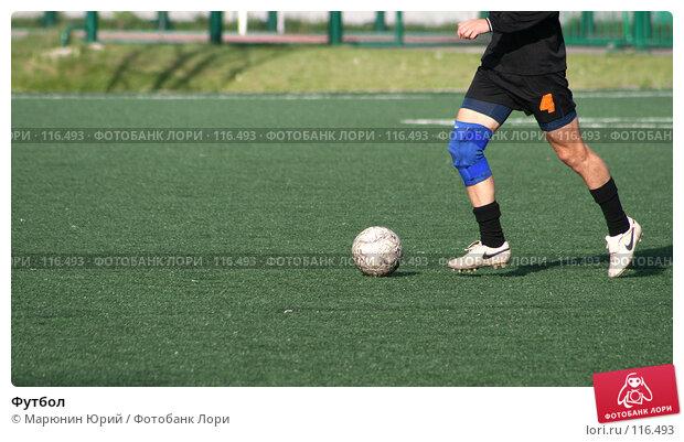 Футбол, фото № 116493, снято 21 июля 2007 г. (c) Марюнин Юрий / Фотобанк Лори