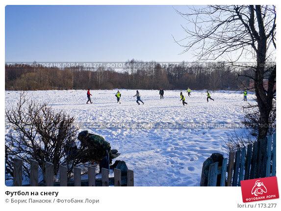 Купить «Футбол на снегу», фото № 173277, снято 2 января 2008 г. (c) Борис Панасюк / Фотобанк Лори