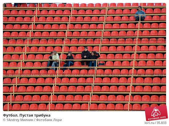 Футбол. Пустая трибуна, фото № 35833, снято 25 апреля 2007 г. (c) 1Andrey Милкин / Фотобанк Лори