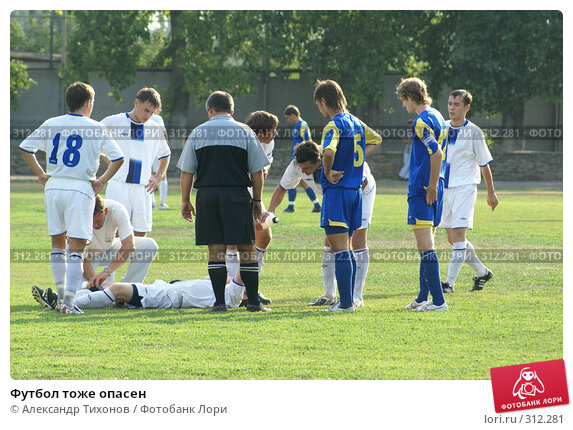 Футбол тоже опасен, фото № 312281, снято 22 июля 2007 г. (c) Александр Тихонов / Фотобанк Лори
