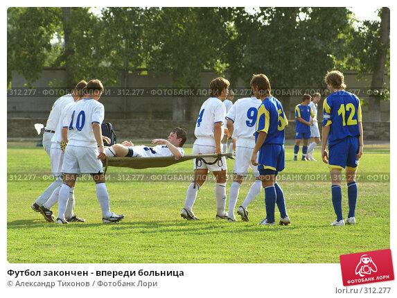 Купить «Футбол закончен - впереди больница», фото № 312277, снято 22 июля 2007 г. (c) Александр Тихонов / Фотобанк Лори