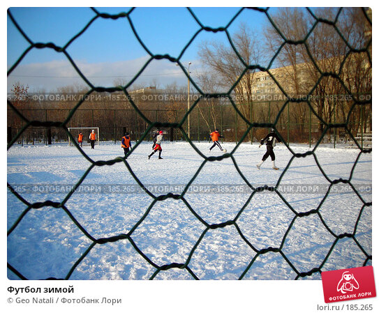 Футбол зимой, фото № 185265, снято 21 июля 2017 г. (c) Geo Natali / Фотобанк Лори