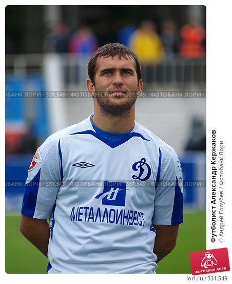 Купить «Футболист Александр Кержаков», фото № 331549, снято 22 июня 2008 г. (c) Андрей Голубев / Фотобанк Лори