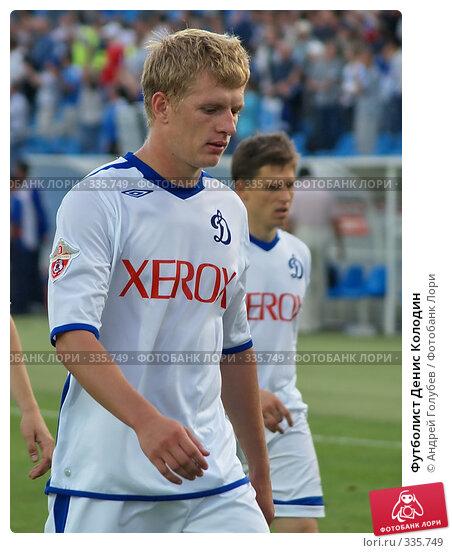 Футболист Денис Колодин, фото № 335749, снято 20 июля 2007 г. (c) Андрей Голубев / Фотобанк Лори