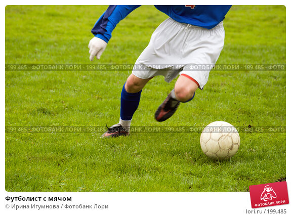 Футболист с мячом, фото № 199485, снято 28 августа 2007 г. (c) Ирина Игумнова / Фотобанк Лори