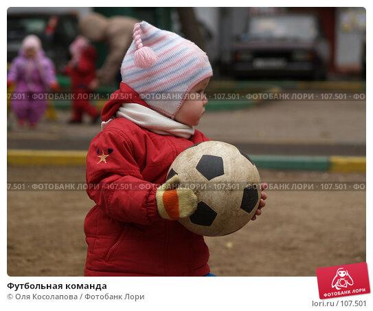 Футбольная команда, фото № 107501, снято 1 ноября 2007 г. (c) Оля Косолапова / Фотобанк Лори