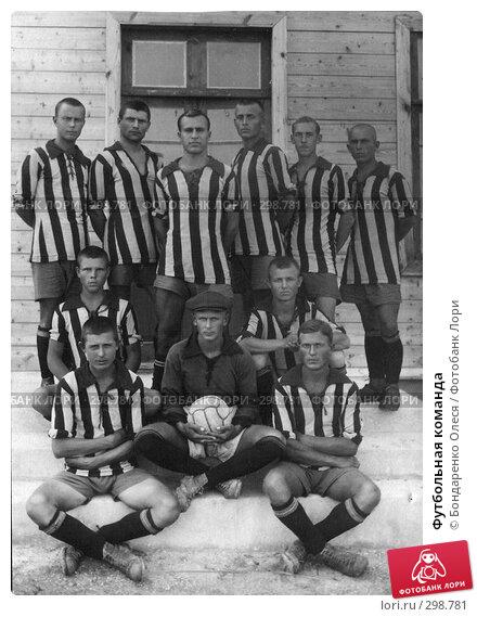 Футбольная команда, эксклюзивное фото № 298781, снято 24 июня 2017 г. (c) Бондаренко Олеся / Фотобанк Лори