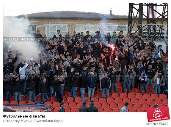 Футбольные фанаты, фото № 35829, снято 25 апреля 2007 г. (c) 1Andrey Милкин / Фотобанк Лори