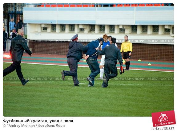 Футбольный хулиган, увод с поля, фото № 35837, снято 25 апреля 2007 г. (c) 1Andrey Милкин / Фотобанк Лори
