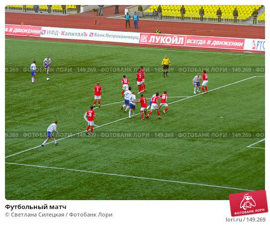 Футбольный матч, фото № 149269, снято 18 апреля 2007 г. (c) Светлана Силецкая / Фотобанк Лори