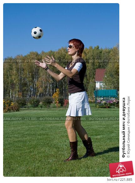 Футбольный мяч и девушка, фото № 221885, снято 30 сентября 2007 г. (c) Юрий Синицын / Фотобанк Лори