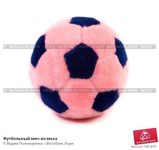 Футбольный мяч из меха, фото № 101617, снято 16 октября 2007 г. (c) Вадим Пономаренко / Фотобанк Лори