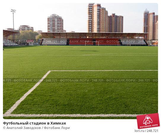 Футбольный стадион в Химках, фото № 248721, снято 17 октября 2007 г. (c) Анатолий Заводсков / Фотобанк Лори