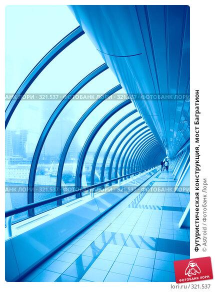 Купить «Футуристическая конструкция, мост Багратион», фото № 321537, снято 11 июня 2008 г. (c) Astroid / Фотобанк Лори