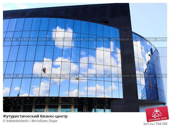Футуристический бизнес-центр, фото № 164165, снято 11 сентября 2007 г. (c) Бабенко Денис Юрьевич / Фотобанк Лори