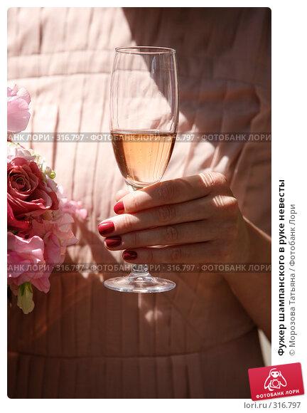 Фужер шампанского в руке невесты, фото № 316797, снято 6 июня 2008 г. (c) Морозова Татьяна / Фотобанк Лори