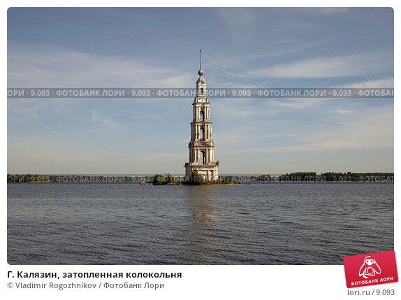 Г. Калязин, затопленная колокольня, фото № 9093, снято 7 августа 2005 г. (c) Vladimir Rogozhnikov / Фотобанк Лори