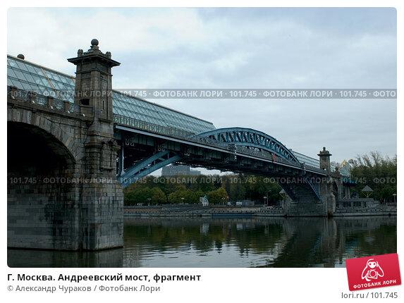 Г. Москва. Андреевский мост, фрагмент, фото № 101745, снято 17 октября 2007 г. (c) Александр Чураков / Фотобанк Лори