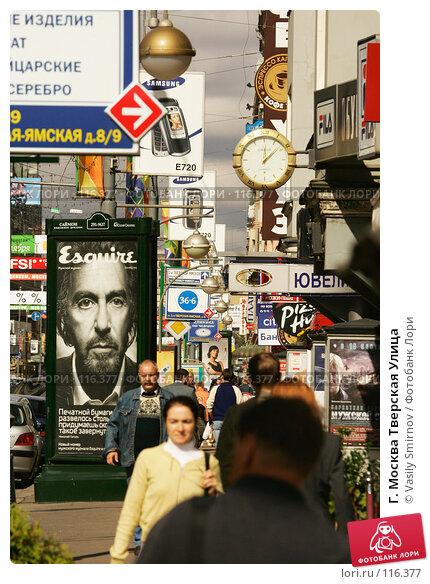 Г. Москва Тверская Улица, фото № 116377, снято 1 сентября 2005 г. (c) Vasily Smirnov / Фотобанк Лори