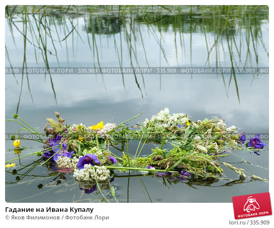 Гадание на Ивана Купалу, фото № 335909, снято 22 июня 2008 г. (c) Яков Филимонов / Фотобанк Лори